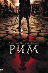Смотреть Рим онлайн в HD качестве 720p