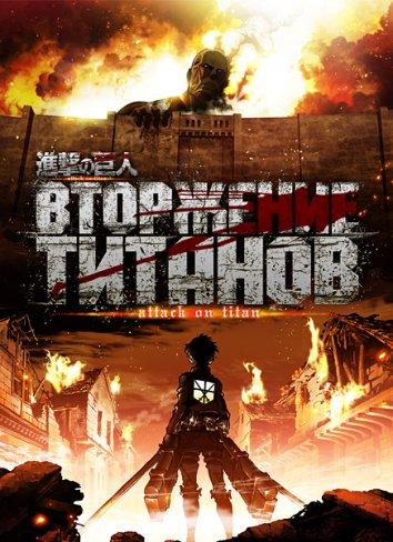 Смотреть Вторжение титанов / Вторжение гигантов / Атака титанов онлайн в HD качестве 720p