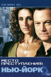 Смотреть CSI: Место преступления Нью-Йорк онлайн в HD качестве