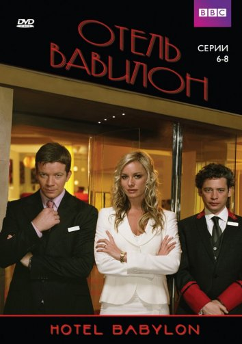 Смотреть Отель «Вавилон» онлайн в HD качестве 720p