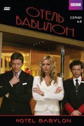 Смотреть Отель «Вавилон» онлайн в HD качестве