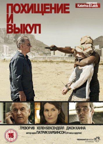 Смотреть Похищение и выкуп онлайн в HD качестве 720p