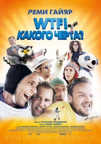 Смотреть WTF! Какого черта? онлайн в HD качестве 720p