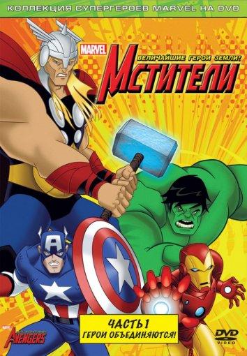 Смотреть Мстители: Величайшие герои Земли онлайн в HD качестве 720p