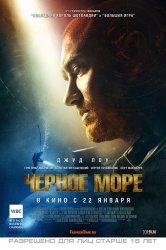 Смотреть Чёрное море онлайн в HD качестве