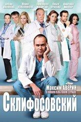 Смотреть Склифосовский онлайн в HD качестве 720p