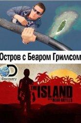 Смотреть Остров с Беаром Гриллсом онлайн в HD качестве