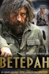 Смотреть Ветеран онлайн в HD качестве