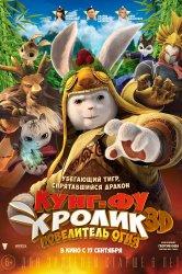 Смотреть Кунг-фу Кролик: Повелитель огня онлайн в HD качестве