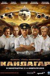 Смотреть Кандагар онлайн в HD качестве