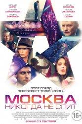 Смотреть Москва никогда не спит онлайн в HD качестве