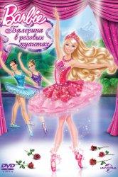 Смотреть Barbie: Балерина в розовых пуантах онлайн в HD качестве