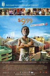 Смотреть 9,99 долларов онлайн в HD качестве