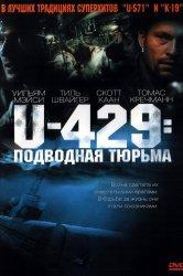 Смотреть U-429: Подводная тюрьма онлайн в HD качестве