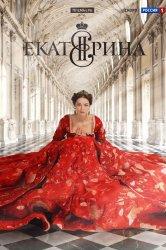 Смотреть Екатерина онлайн в HD качестве 720p