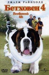 Смотреть Бетховен 4 онлайн в HD качестве