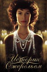 Смотреть История с ожерельем онлайн в HD качестве