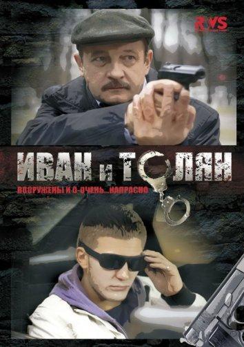 Смотреть Иван и Толян онлайн в HD качестве 720p