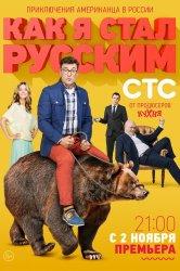 Смотреть Как я стал русским онлайн в HD качестве