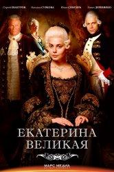 Смотреть Екатерина Великая онлайн в HD качестве