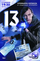 Смотреть 13 / Тринадцать онлайн в HD качестве