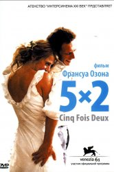 Смотреть 5x2 онлайн в HD качестве