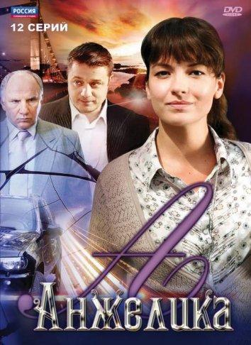 Смотреть Анжелика онлайн в HD качестве 720p