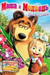Смотреть Маша и Медведь онлайн в HD качестве