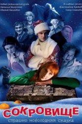 Смотреть Сокровище: Страшно новогодняя сказка онлайн в HD качестве