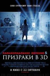 Смотреть Паранормальное явление 5: Призраки в 3D онлайн в HD качестве