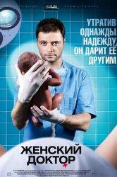 Смотреть Женский доктор онлайн в HD качестве 720p