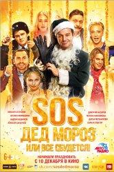 Смотреть SOS, Дед Мороз или Все сбудется! онлайн в HD качестве