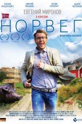 Смотреть Норвег онлайн в HD качестве