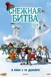 Смотреть Снежная битва онлайн в HD качестве