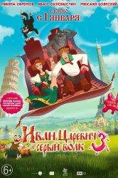 Смотреть Иван Царевич и Серый Волк 3 онлайн в HD качестве