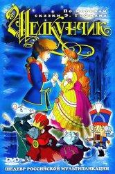 Смотреть Щелкунчик и мышиный король онлайн в HD качестве 720p