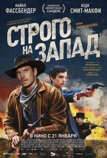 Смотреть Строго на запад / Медленный Запад онлайн в HD качестве
