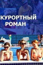 Смотреть Курортный роман онлайн в HD качестве