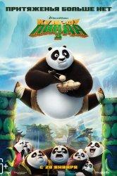 Смотреть Кунг-фу Панда 3 онлайн в HD качестве 720p