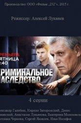 Смотреть Криминальное наследство онлайн в HD качестве
