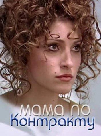 Смотреть Мама по контракту онлайн в HD качестве 720p