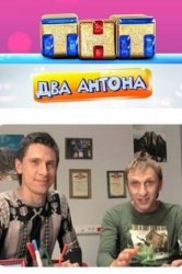Смотреть Два Антона онлайн в HD качестве
