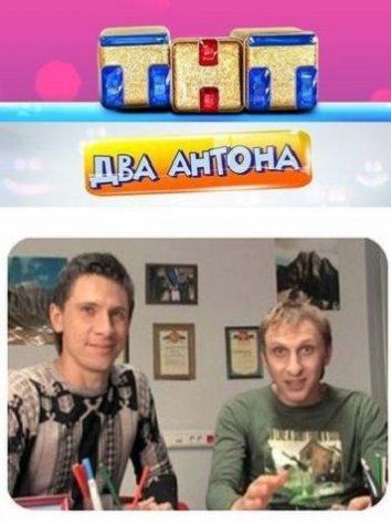 Смотреть Два Антона онлайн в HD качестве 720p