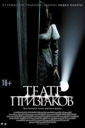 Смотреть Театр призраков онлайн в HD качестве