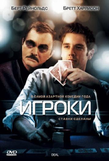 игроки смотреть онлайн про покер