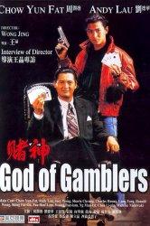 Смотреть Бог игроков / Бог азартных игроков онлайн в HD качестве 720p