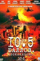 Смотреть 10.5 баллов: Апокалипсис онлайн в HD качестве