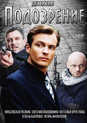 Смотреть Подозрение онлайн в HD качестве 720p