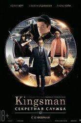 Смотреть Kingsman: Секретная служба онлайн в HD качестве 720p