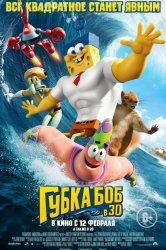 Смотреть Губка Боб в 3D онлайн в HD качестве